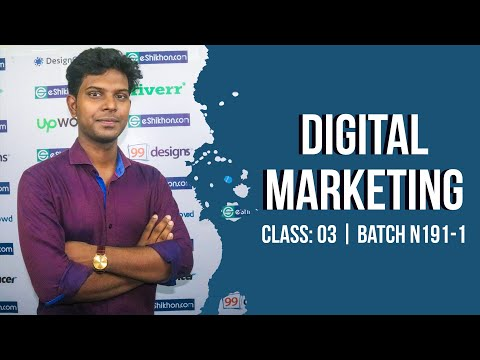 Digital Marketing | Bangla Tutorial For Beginners |  Class-3 :: Batch-N191-1 thumbnail