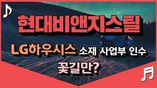 [주식] 현대비앤지스틸(004560) LG하우시스 소재…