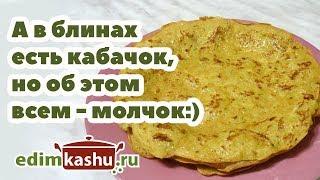 Мягкие и нежные Кабачковые блины на молоке или воде/ Блюда из кабачков