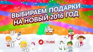 Выбираем подарки на Новый год 2016!(Подарки на любой вкус для каждого – в «М.Видео» Подробности здесь – http://www.mvideo.ru/promo/novogodnie-podarki-2016?utm_source=youtube&u..., 2015-12-17T11:15:43.000Z)