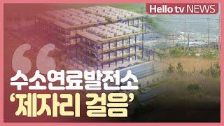 [현장점검360]장흥군, 수소연료전지발전소 2년째 ′제…