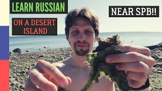 "Learn Russian Vlog - ""Desert island"" in Saint Petersburg"