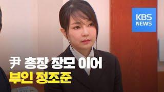 '주가조작' 배당하고 '잔고증명 위조' 다시 보고…총장…