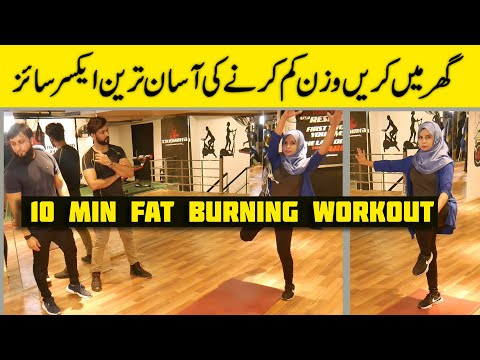 10 Minute Fat Burning Home Workout for Beginners | No Equipment Workout (No Music)