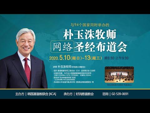 1 与94个国家同时举办的 朴玉洙牧师 网络 圣经布道会 - YouTube