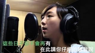 家齊女中103級畢業歌 - Dream Out Loud (karaoke)