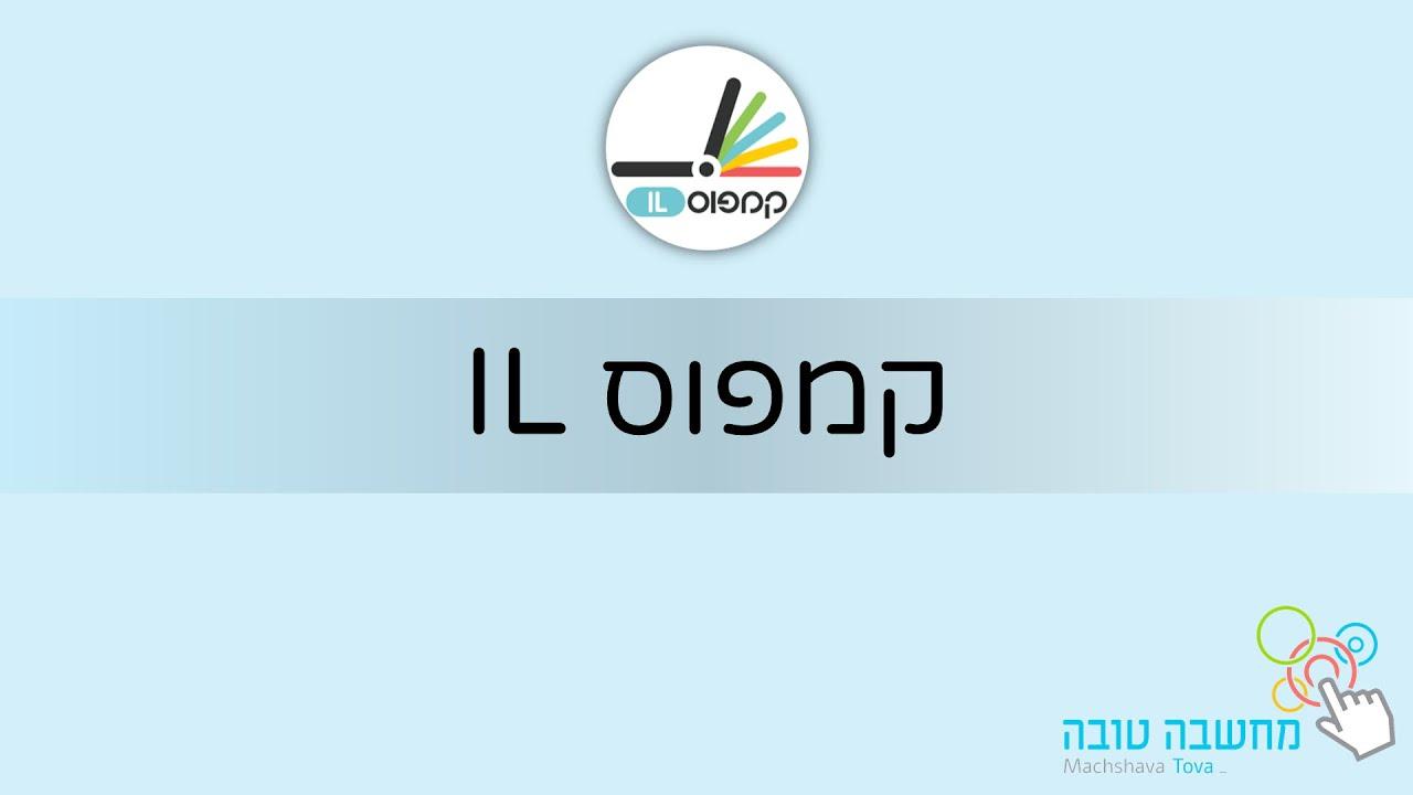 קמפוס IL המיזם הלאומי ללמידה דיגיטלית 21.5.20