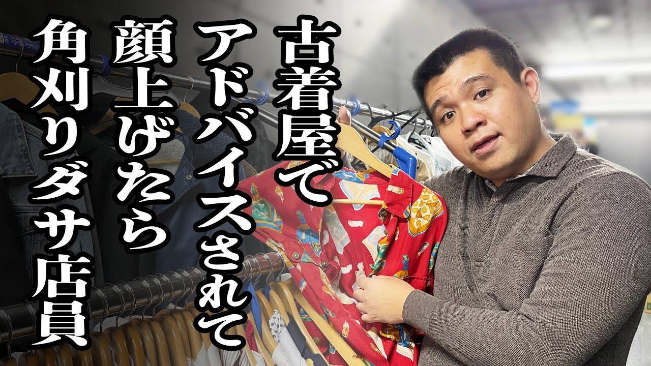 ファッションの知識ある、角刈り古着屋店員【ジェラードン】