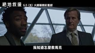 《絕地救援》6.5(五) 大銀幕精彩重獻