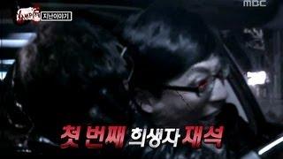 Infinite Challenge, Vampire War(2) #01, 뱀파이어 전쟁(2) 20130202