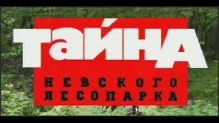 Криминальная Россия   Тайна Невского Лесопарка