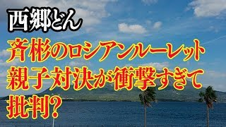 チャンネル登録お願いします↓↓↓↓↓ http://urx.mobi/IuHF NHK大河ドラマ...