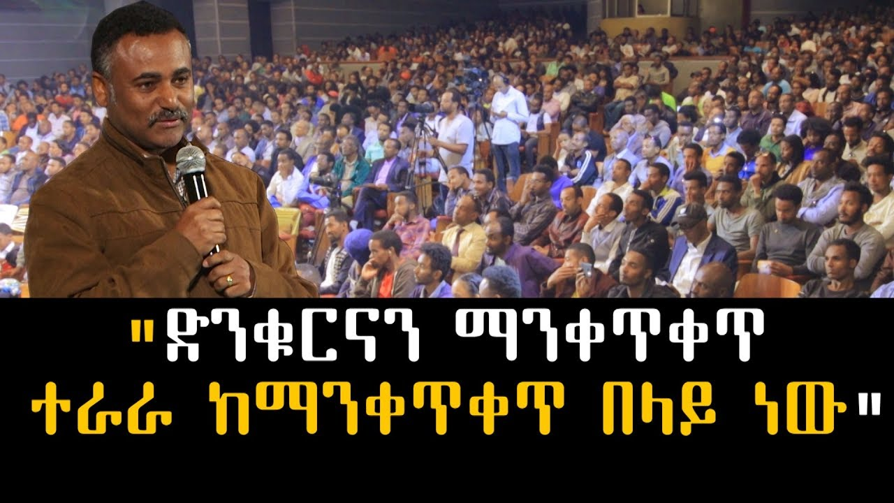 Daneil Keberet story about education in Ethiopia