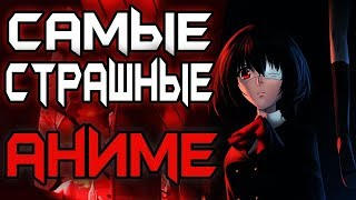 Топ 5 аниме ужасов