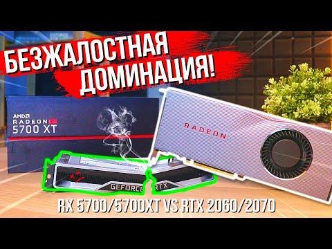 RX 5700/5700xt vs RTX 2060/2070. Безжалостная битва!