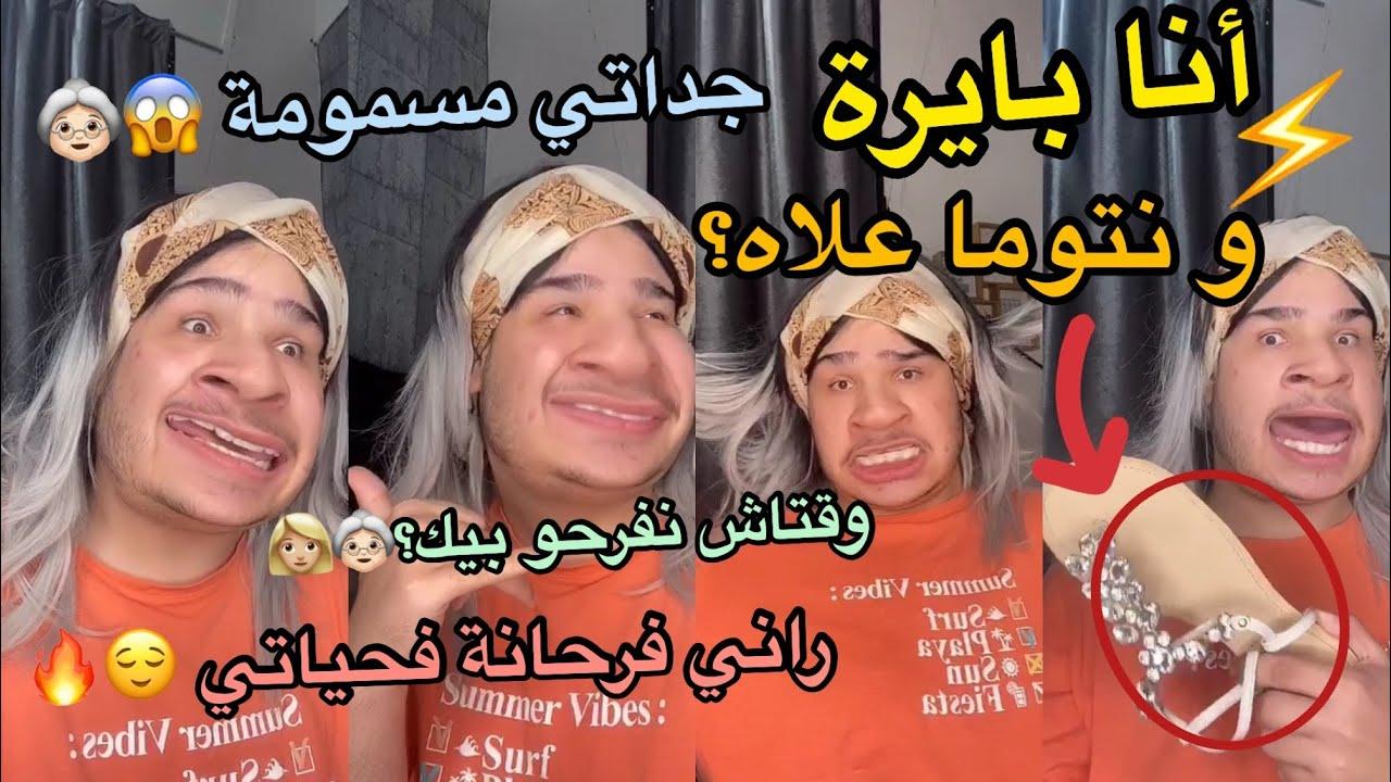 لكل شخص يقول عليا بايرة 😐🙄!! أنا بايرة و أفتخر 😒🤬 و نتوما علاه 🔥😒!!!