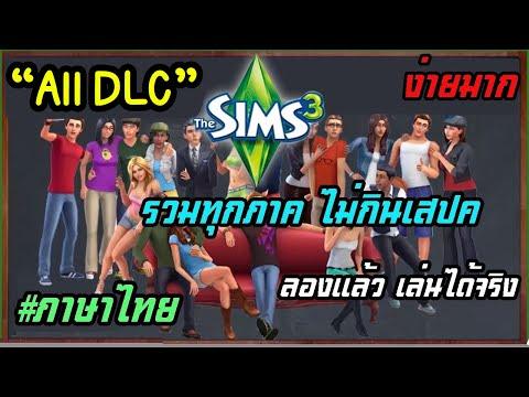 The Sims 3 : All DLC ตามสัญญา (เล่นได้ 100%)