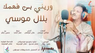 بلال موسي - وريني بس فهمك || New 2020 || اغاني سودانية 202