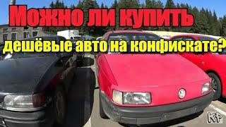 РАСПРОДАЖА конфискованных АВТО (полный обзор.все авто)Ч2