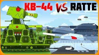 1 Гигант КВ-44 VS 1000 маленьких RATTE Мультики про танки