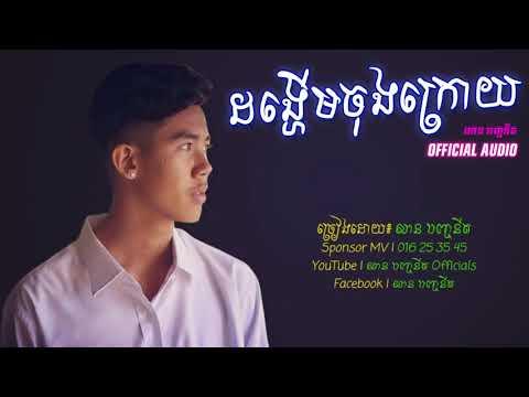 Khmer karaoke, ដង្ហើមចុងក្រោយ ភ្លេងសុទ្ធ , Dong herm jong kroy pleng sot
