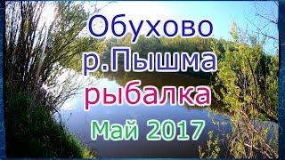 Обухове рибалка р Пишма