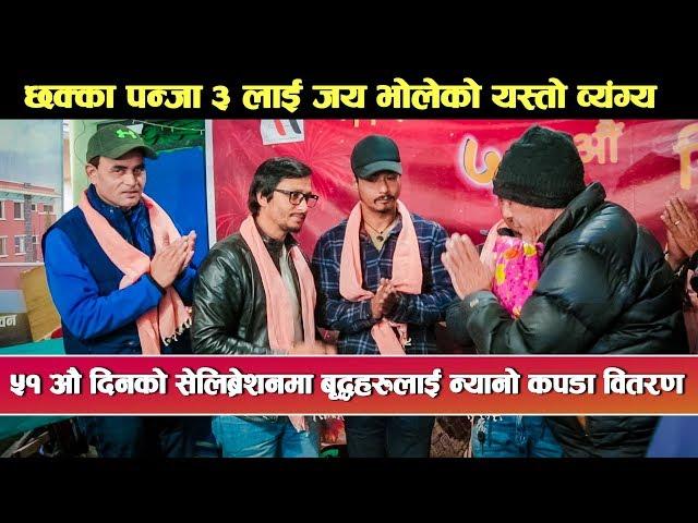 फिल्मको ५१ औ दिन मनाउदै Jay Bhole ले बृद्धलाई न्यानो कपडा - Chhakka Panja 3 ले गर्यो लाखौको पार्टी
