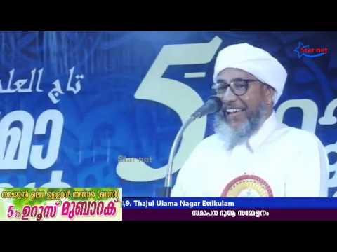 Perod Abdurahman Saqafi | Thajul Ulama 5th Uroos Mubarak | Samapana Dua Sammelanam