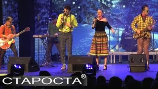 Потолок ледяной (Эдуард Хиль) - Кавер-группа «Стиляги Бэнд» - Каталог артистов