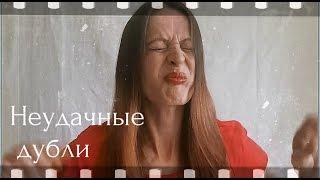 """Неудачные дубли клипа-пародии """"Имя 505"""""""