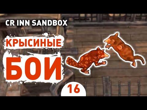 КРЫСИНЫЙ БОЙ! - #16 CROSSROADS INN ПЕСОЧНИЦА ПРОХОЖДЕНИЕ