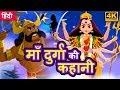 Gambar cover माँ दुर्गा की कहानी - नवरात्री स्पेशल Maa Durga Story in Hindi | Kahani | Hindi Stories