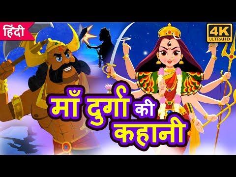 माँ दुर्गा और महिषासुर Maa Durga Story In Hindi   Kahani   Stories For Kids   Hindi Fairy Tales