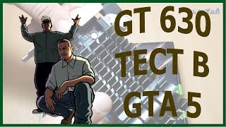 видео NVIDIA GeForce GT 630. Устаревшая архитектура с новым названием