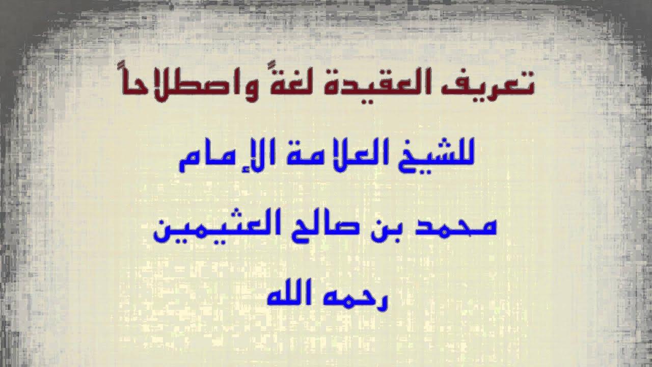الشيخ ابن عثيمين تعريف العقيدة لغة واصطلاحا Youtube