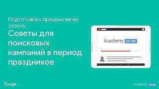 Вебинар онлайн Академии рекламы: Советы для поисковых кампаний в период праздников (20.11.18)