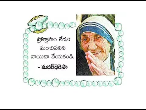 Best Motivational Quotes In Telugu మచ మటల Famous