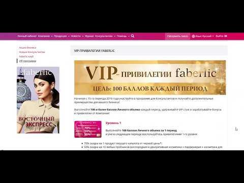 VIP программа для консультантов Faberlic