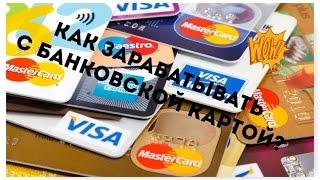 Как зарабатывать с банковской картой? [ Блог Станислав Перезолов](КАК ЗАРАБАТЫВАТЬ С БАНКОВСКОЙ КАРТОЙ. Всем нам давно известно, что такое банковские карты и для чего они..., 2016-05-08T07:19:46.000Z)