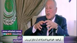 أحمد أبو الغيط: موقف القوة العربية المشتركة مجمد بالجامعة ..فيديو