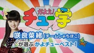 青春しゃべり場アニメーション「かよえ!チュー学」! 新作アニメ、グッ...