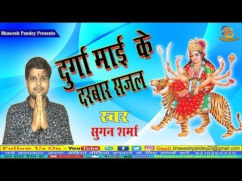 SUGAN SHARMA का सुपरहिट BHAKTI SONG Durga Mai Ke Darbar Sajal Ba Song thumbnail
