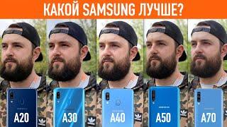 VERSUS! Samsung Galaxy A70,A50,A40,A30 и A20. Выбрать Смартфон Галакси