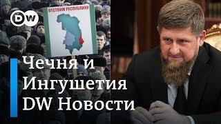 Чечня против Ингушетии: Кадырова поддержал Конституционный суд – DW Новости (06.12.2018)