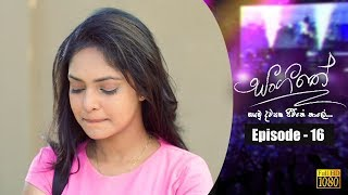 Sangeethe | Episode 16 04th March 2019 Thumbnail