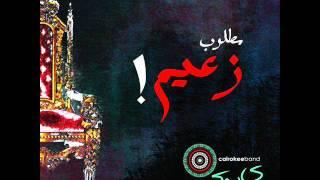 Cairokee - 3'areb Fi Belad 3'areba كايروكي غريب في بلاد غريبه