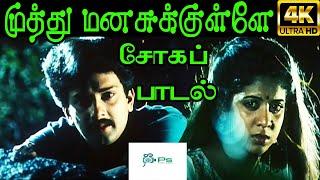 Muthu Manasukule ||முத்து மனசுக்குள்ளே || S. P. B ||Love Sad H D Song