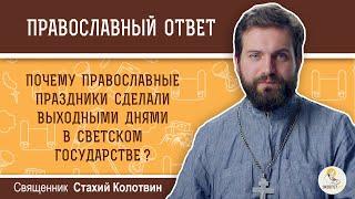 Почему православные праздники сделали выходными в светском государстве?  Священник Стахий Колотвин