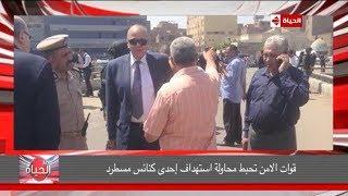 نشرة أخبار الحياة | أبرز أخبار السبت 11 أغسطس: تفاصيل إحباط محاولة استهداف كنيسة مسطرد