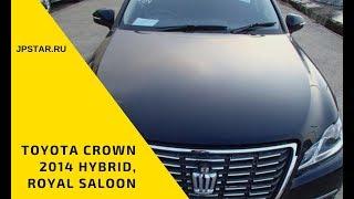 Toyota Crown 2014 HYBRID с аукционов Японии (Джапан стар отзывы)